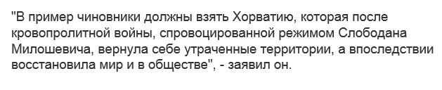 Гройсман хочет вернуть Донбасс по хорватскому сценарию