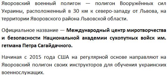 СБУ обвинила начальника Яворовского полигона, полковника Игоря Слисарчука в шпионаже в пользу РФ