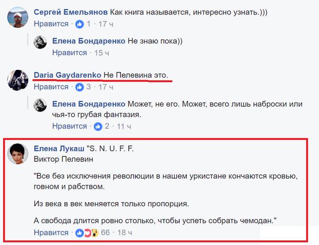 """""""Регионалка"""" Бондаренко оскорбила украинцев и поразила новым уровнем ненависти"""