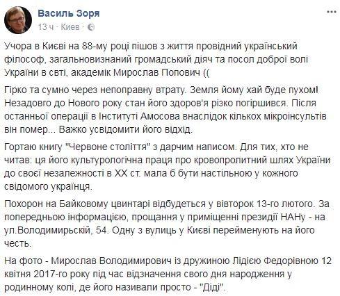 Великая утрата. Выдающегося украинского философа, академика Мирослава Поповича похоронят 13 февраля
