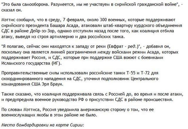 """Джеймс Мэттис ответил словами Кремля на вопрос о разгроме коалицией российской колоны в Сирии: """"Ведь """"ихтамнет"""", какие к нам вопросы?"""""""