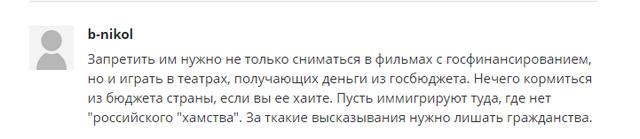 """Серебряков, Пашинин, Дюжев, Райкин. В России опубликовали список """"врагов народа"""", состоящий из известных актеров (ФОТО)"""