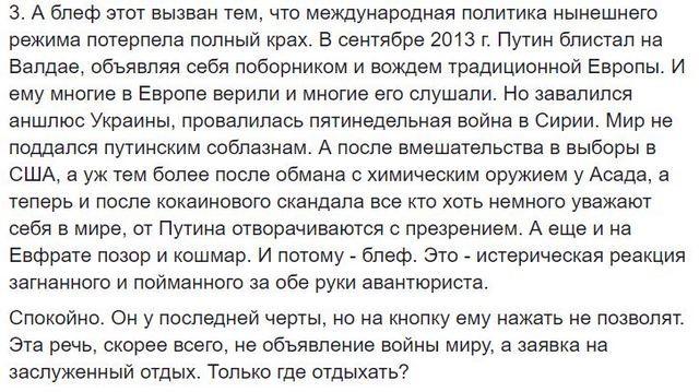 """""""Спокойно! Он у последней черты"""". Громкие ядерные угрозы Путина - """"чистой воды"""" блеф"""