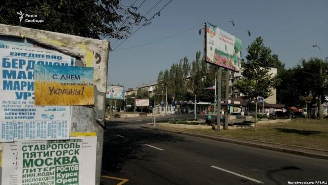 В Донецке расклеили поздравления с Днем Независимости Украины