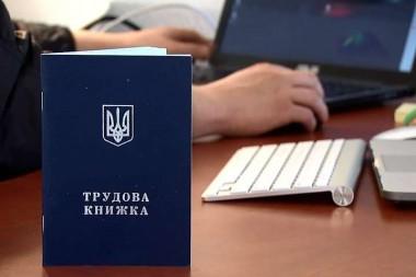 В Кабинете министров Украины уточнили, когда отменят трудовые книжки