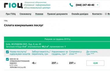 Счета киевлян за коммунальные услуги попали в открытый доступ