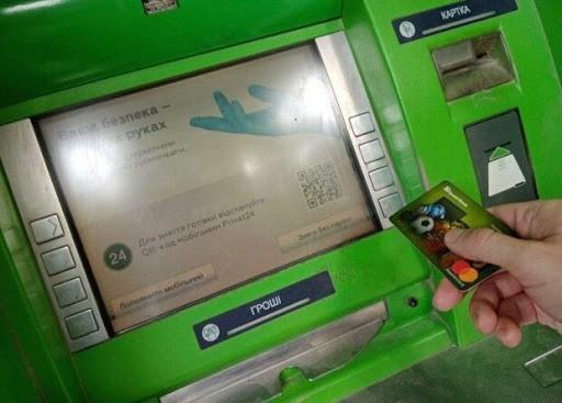 С 1 августа банкоматы в Украине станут ненужны