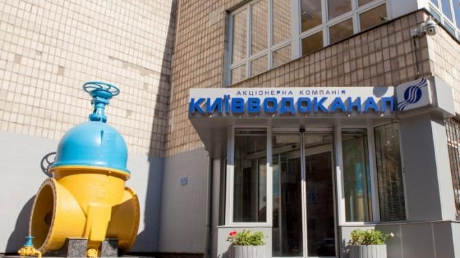 Киевводоканал намерен повысить тариф за водоснабжение и водоотвод