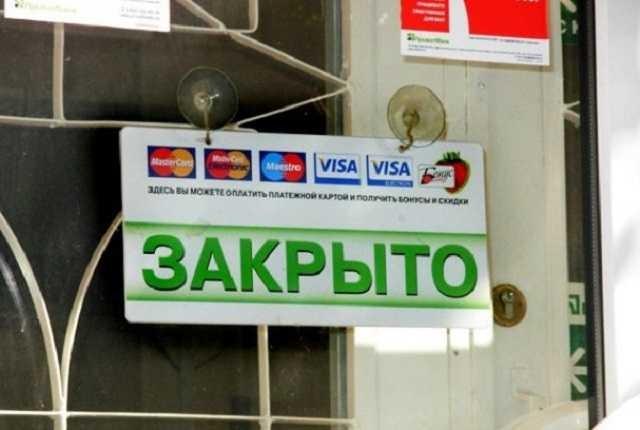 Украинские банки продолжают закрывать отделения