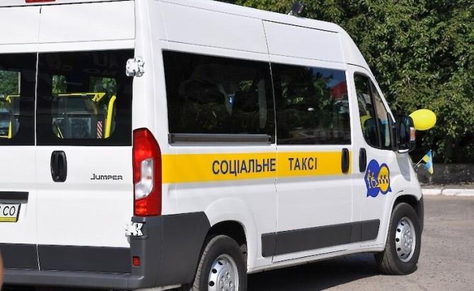 В Киеве начнет работу социальное такси