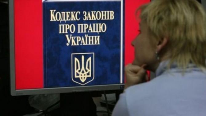 Украинцев заставят больше работать по новому Трудовому кодексу