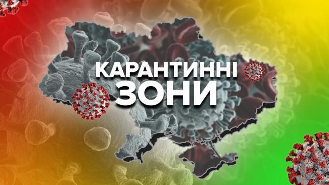 В Украине обновили зоны карантина: Киев остался в «оранжевой»