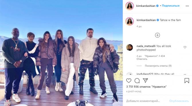 Семейное фото Кардашьян вызвало недоумение у подписчиков