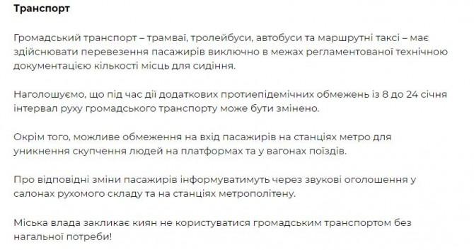 Стало известно, как в Киеве работает транспорт во время локдауна