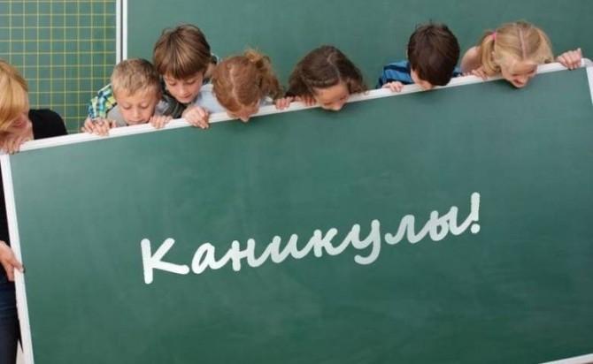 Названа дата, когда начнутся весенние школьные каникулы