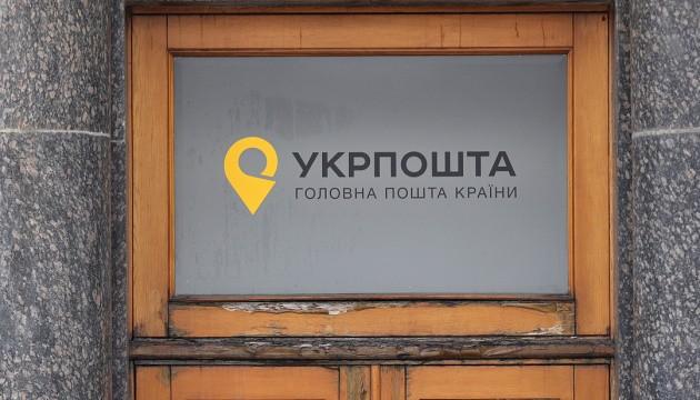 Укрпошта начала принимать e-документы для оплаты платежей