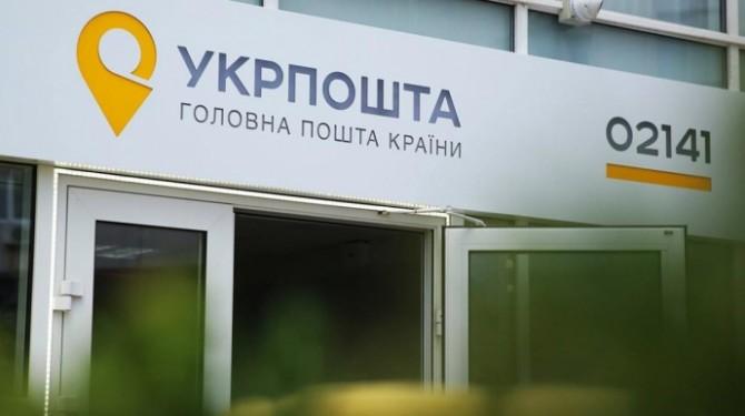 В Укрпочте рассказали, как будут работать на майские выходные