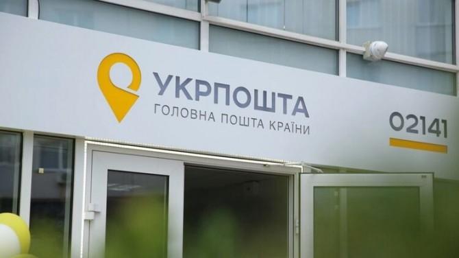 В Кабмине заверили, что Укрпошта продолжит доставлять пенсию там, где нет банкоматов