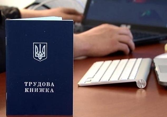 С 10 июня в Украине появятся электронные трудовые книжки