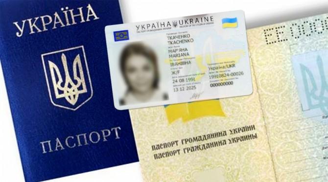 Украинцам придется поменять паспорта на ID-карту