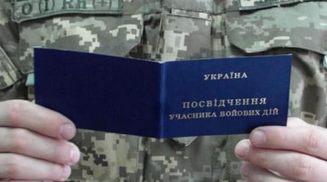 В Киеве для ветеранов АТО ввели новые льготы