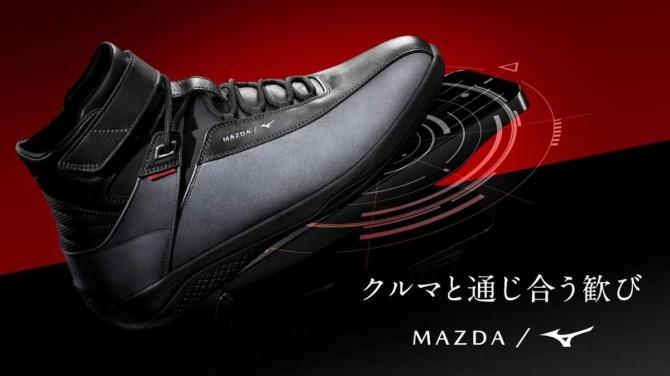 Mazda представила пару эксклюзивных кроссовок для вождения
