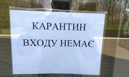 В Украине вводят новые правила карантина